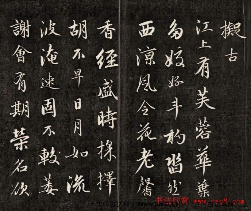成親王行書字帖《擬古》高清書法拓本(共4張圖片)