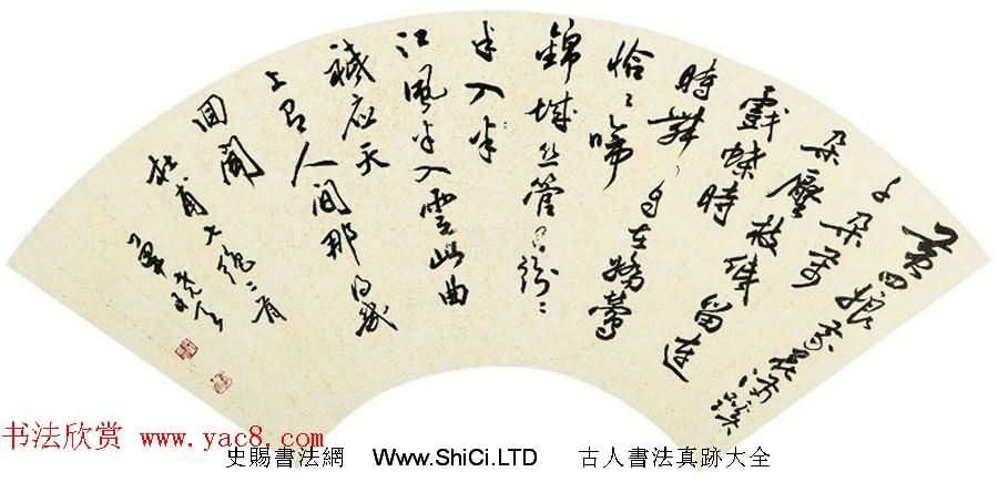 現代書法篆刻家單曉天書法作品真跡欣賞(共17張圖片)