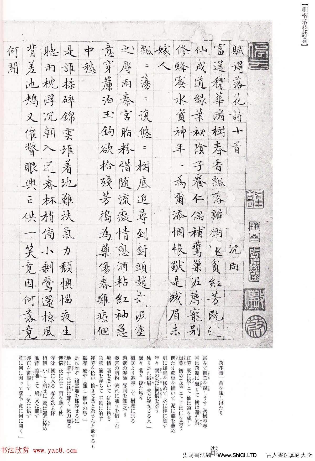 文徵明細楷落花詩十首卷日本二玄社版(共17張圖片)