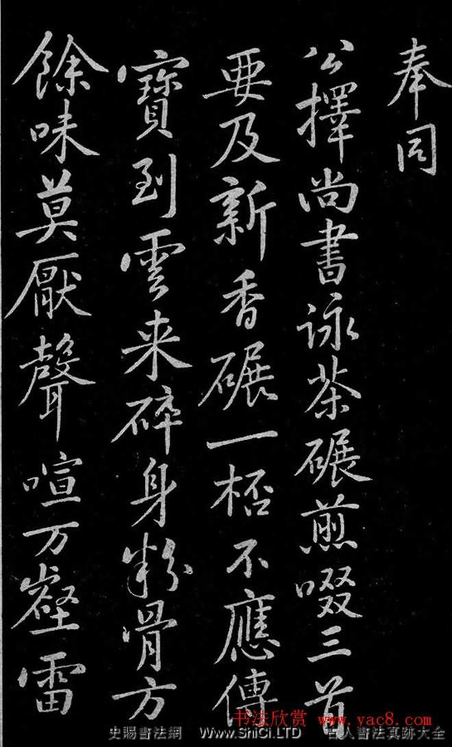 黃庭堅行書奉同公擇尚書詠茶碾煎啜三首(共3張圖片)