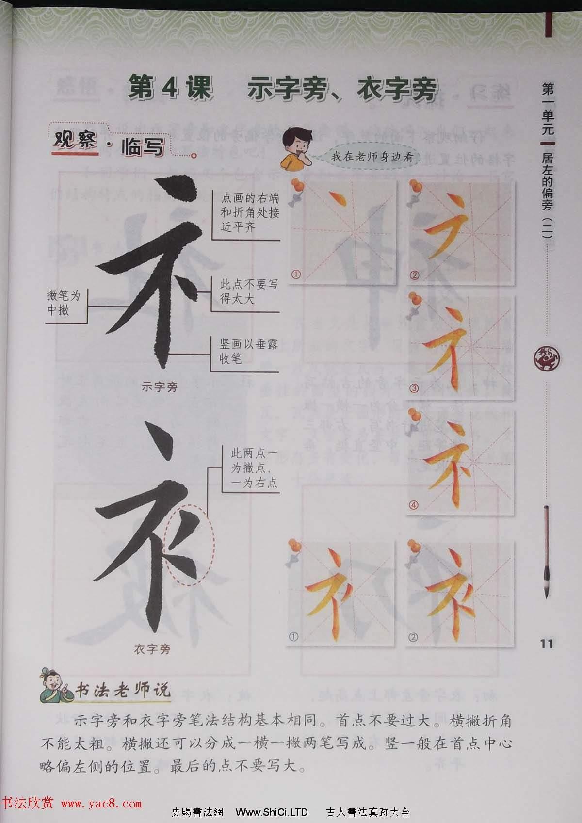 中小學書法教材《書法練習指導四年級下冊》