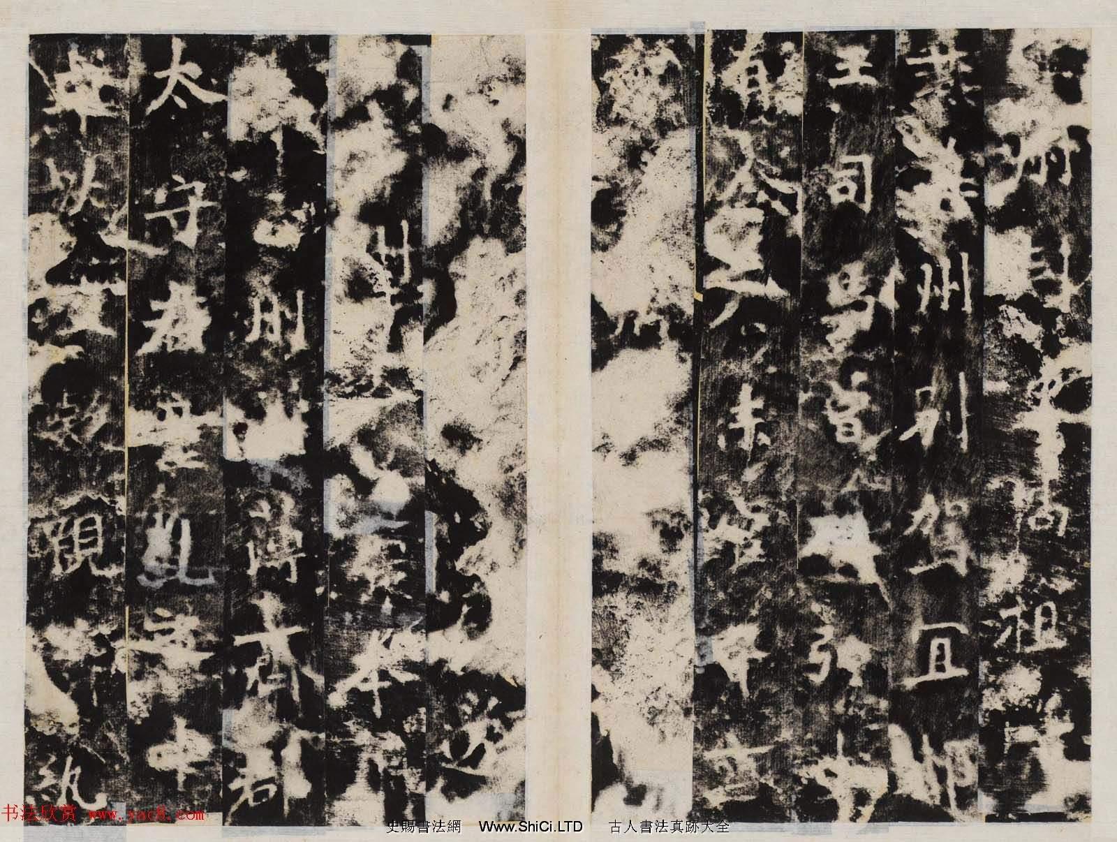 北魏碑刻書法欣賞《賈思伯碑》