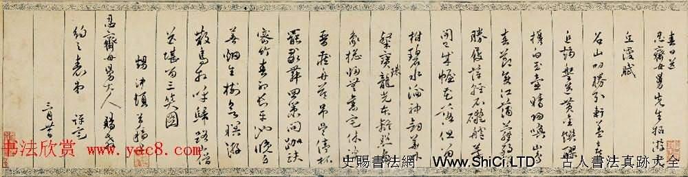 明代詩人皇甫沖題唐寅《金昌送別圖》詩(共8張圖片)