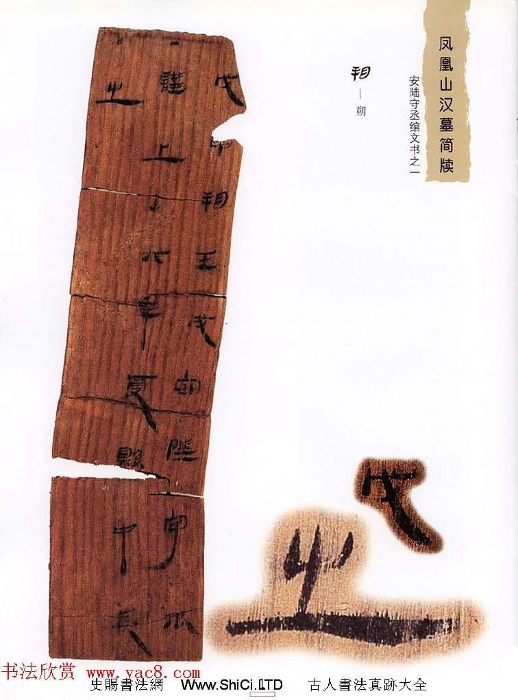 西漢楚牘欣賞《鳳凰山漢墓簡牘》