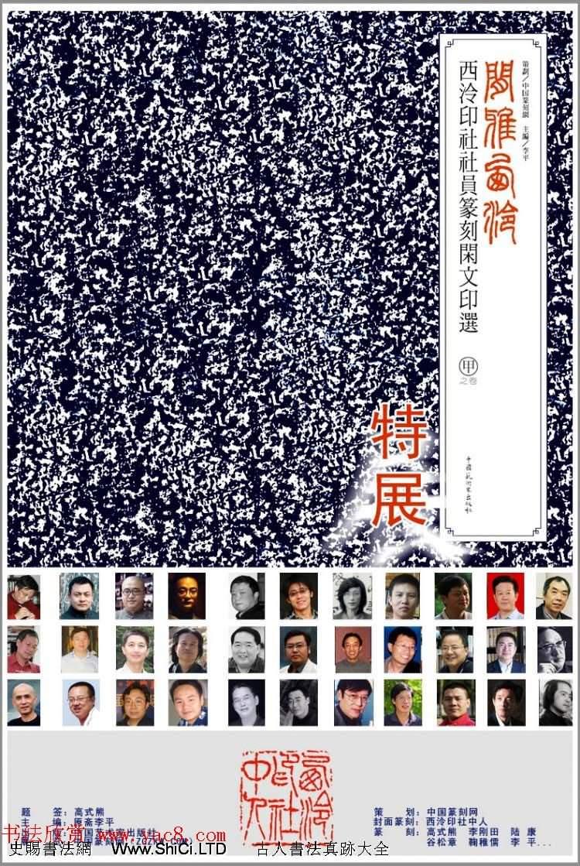 西泠印社社員篆刻閒文印選特展(共20張圖片)