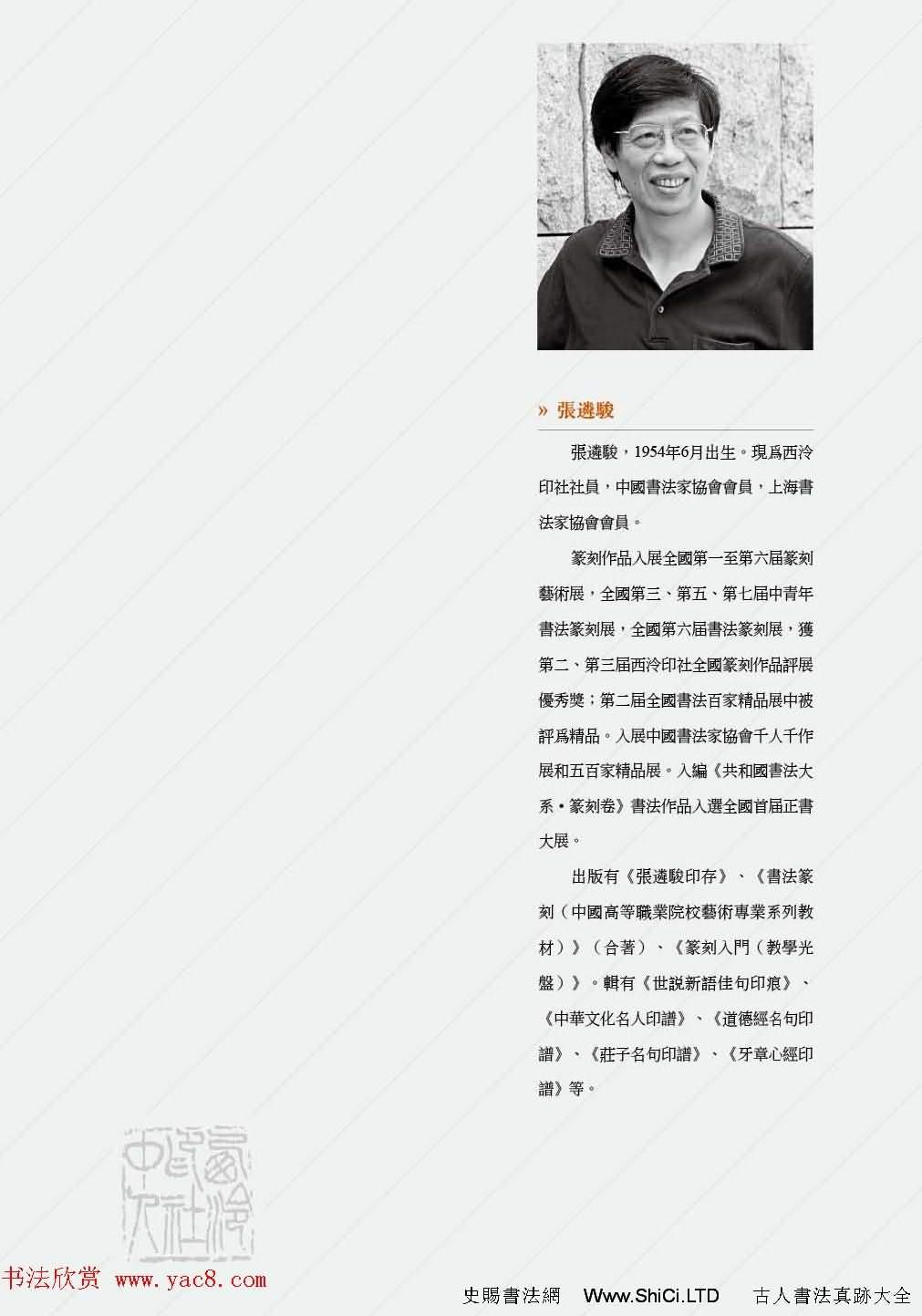 西泠印社社員篆刻特展.乙之卷_附普賢十大行願