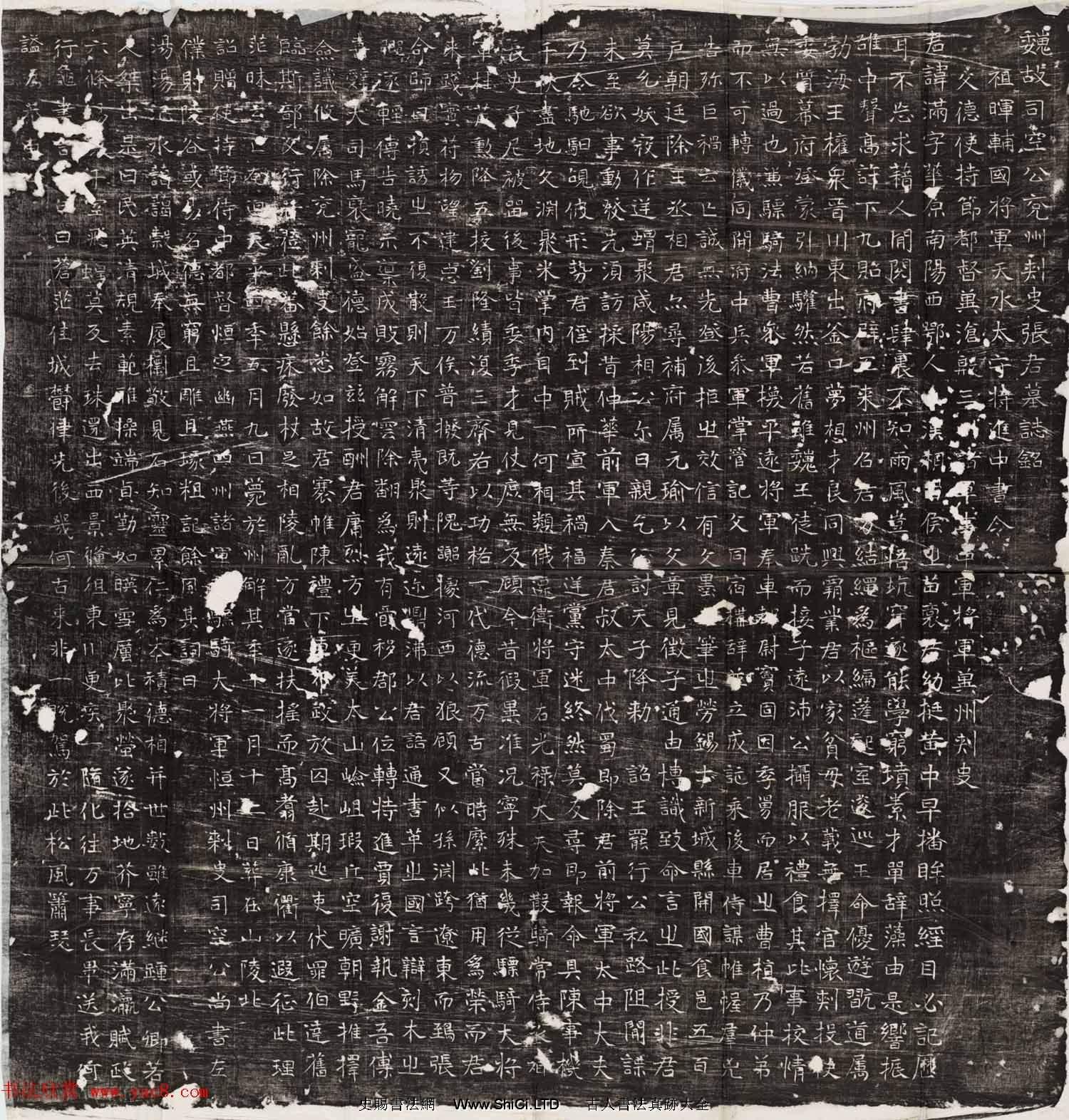 東魏正書石刻《張滿墓誌》民國拓本(共3張圖片)
