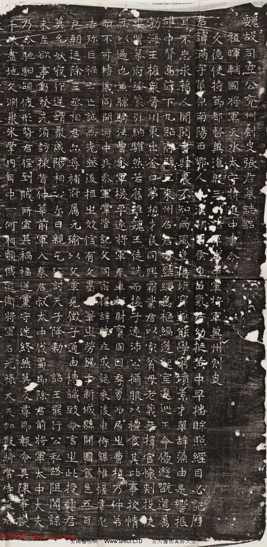 東魏正書石刻《張滿墓誌》民國拓本