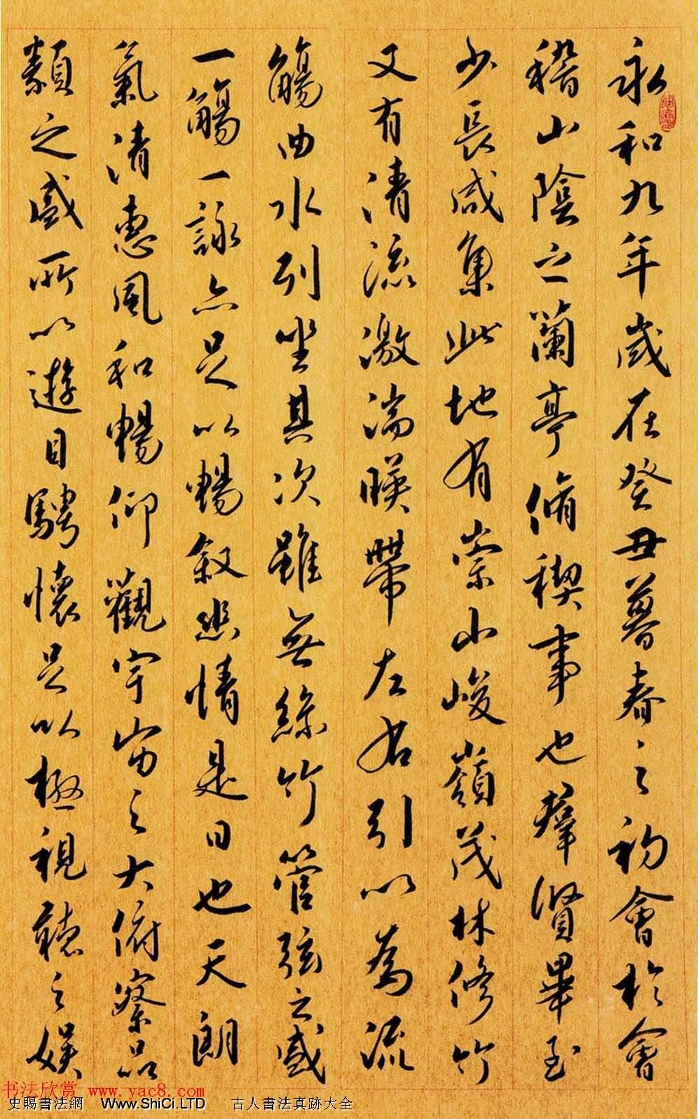 德樞王之鏻行書作品真跡蘭亭序(共3張圖片)