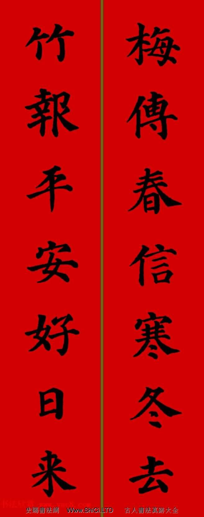 顏真卿楷書集字七言新年春聯28副(共28張圖片)