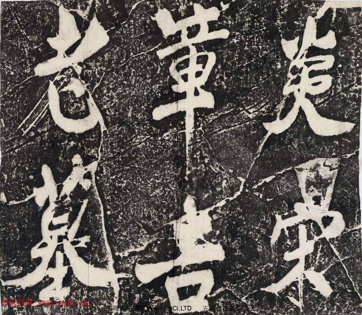善本碑帖錄《米芾行書章迪墓表》(共4張圖片)