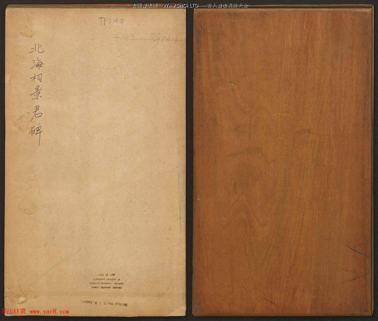 東漢隸書石刻《北海相景君碑》拓本(共20張圖片)