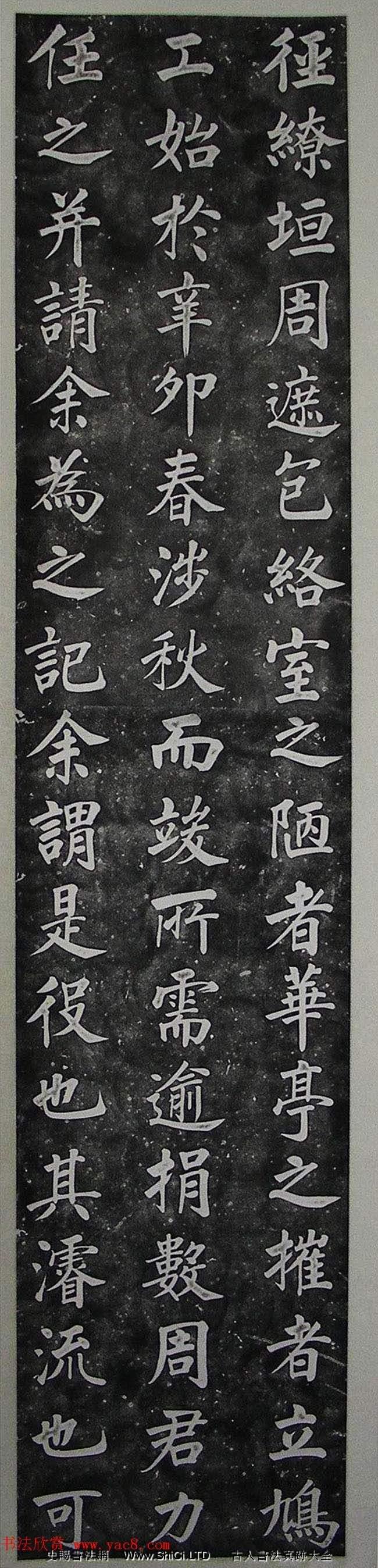 楊國楨楷書欣賞《輝縣重修清暉閣記》