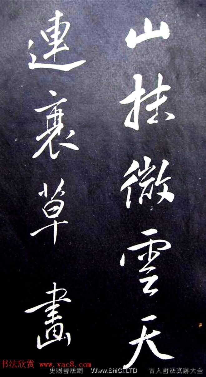 董其昌行草書法字帖《滿庭芳·山擊微雲》(共12張圖片)