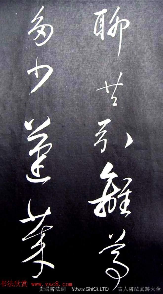 董其昌行草書法《滿庭芳·山擊微雲》