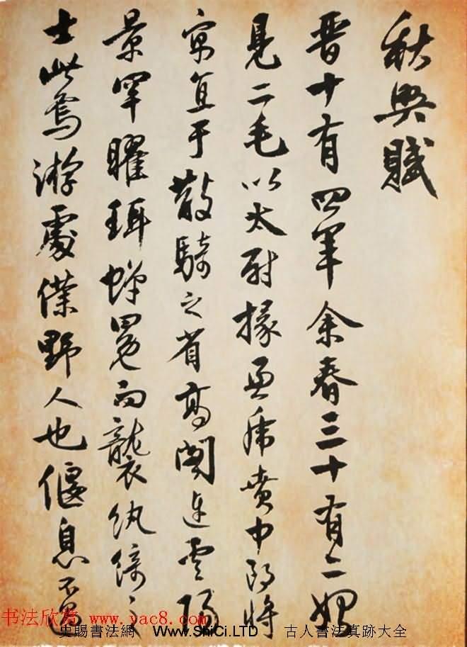 著名書法家沈尹默行書字帖《秋興賦》(共8張圖片)