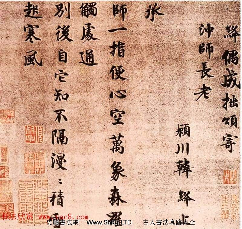 韓絳行書尺牘《致留守司徒侍中》等(共4張圖片)