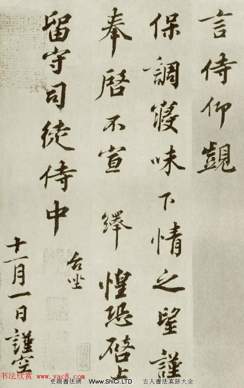 韓絳行書尺牘《致留守司徒侍中》等