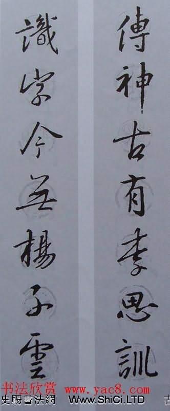 王羲之行書集字書法對聯欣賞70幅