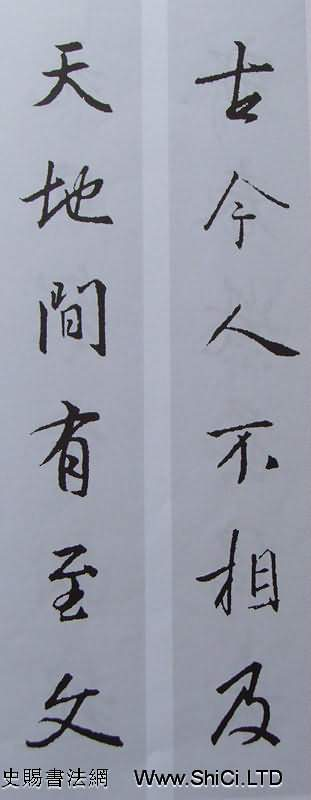 王羲之行書集字書法對聯真跡欣賞70幅(共70張圖片)