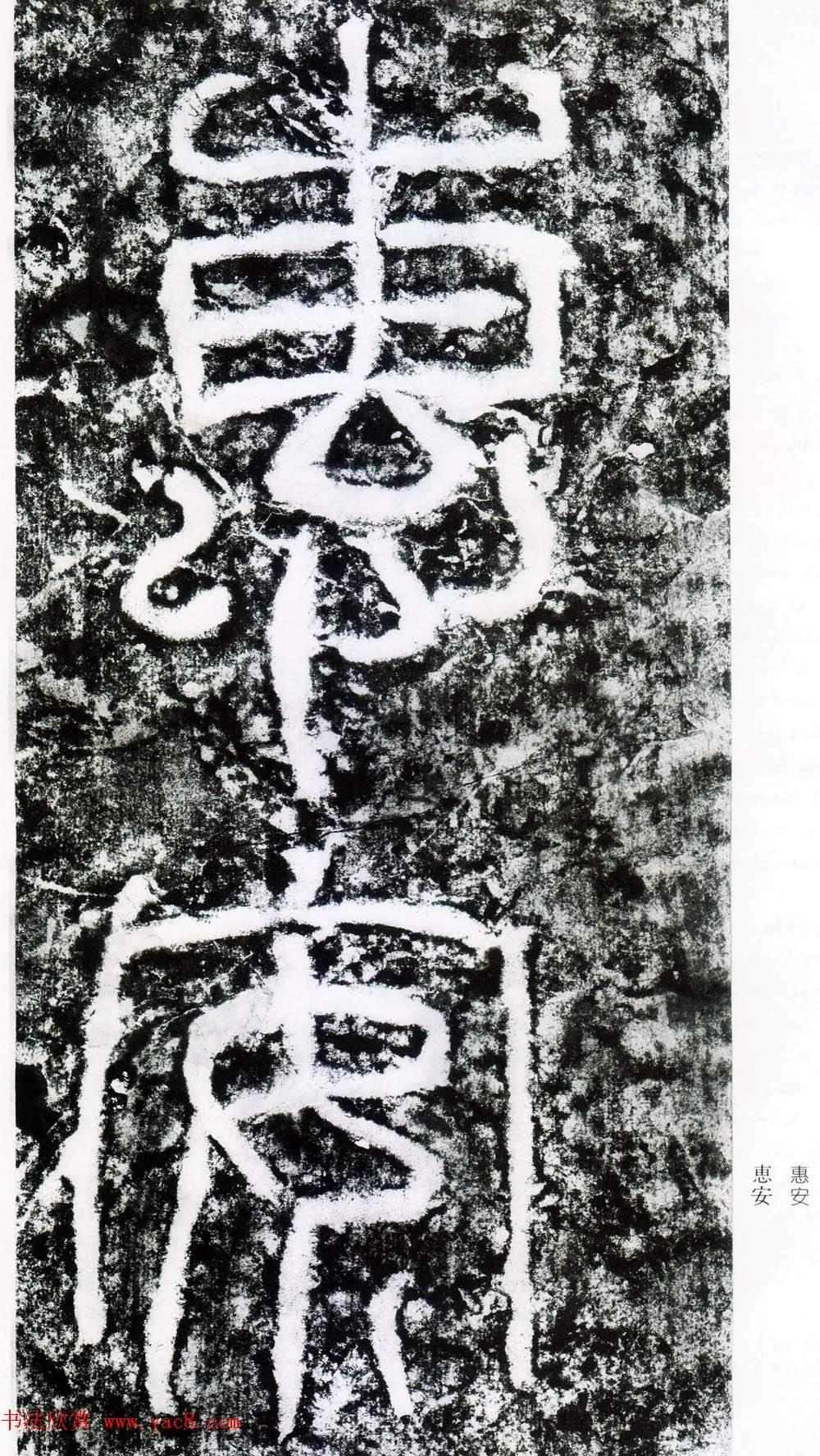 東漢隸書摩崖碑刻真跡欣賞《西狹頌》(共78張圖片)