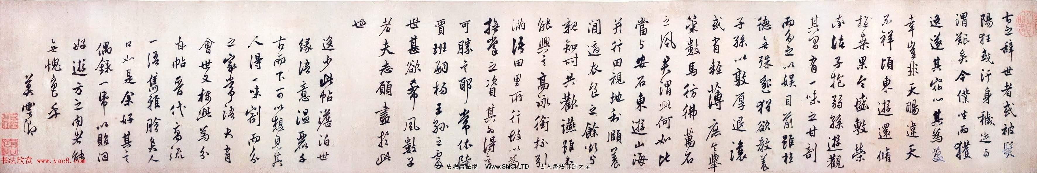莫是龍書法手卷字帖《錄晉書王羲之與謝萬書》(共8張圖片)