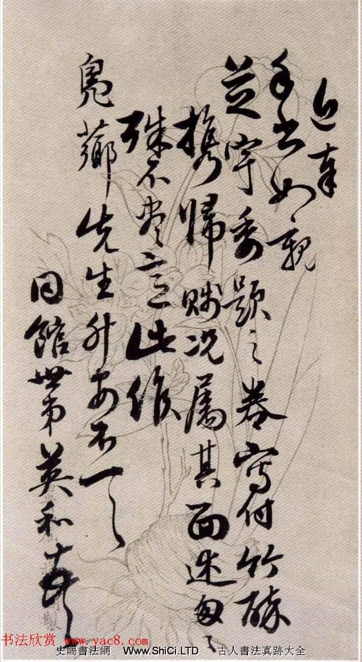 清朝戶部尚書英和書法墨跡真跡欣賞(共2張圖片)