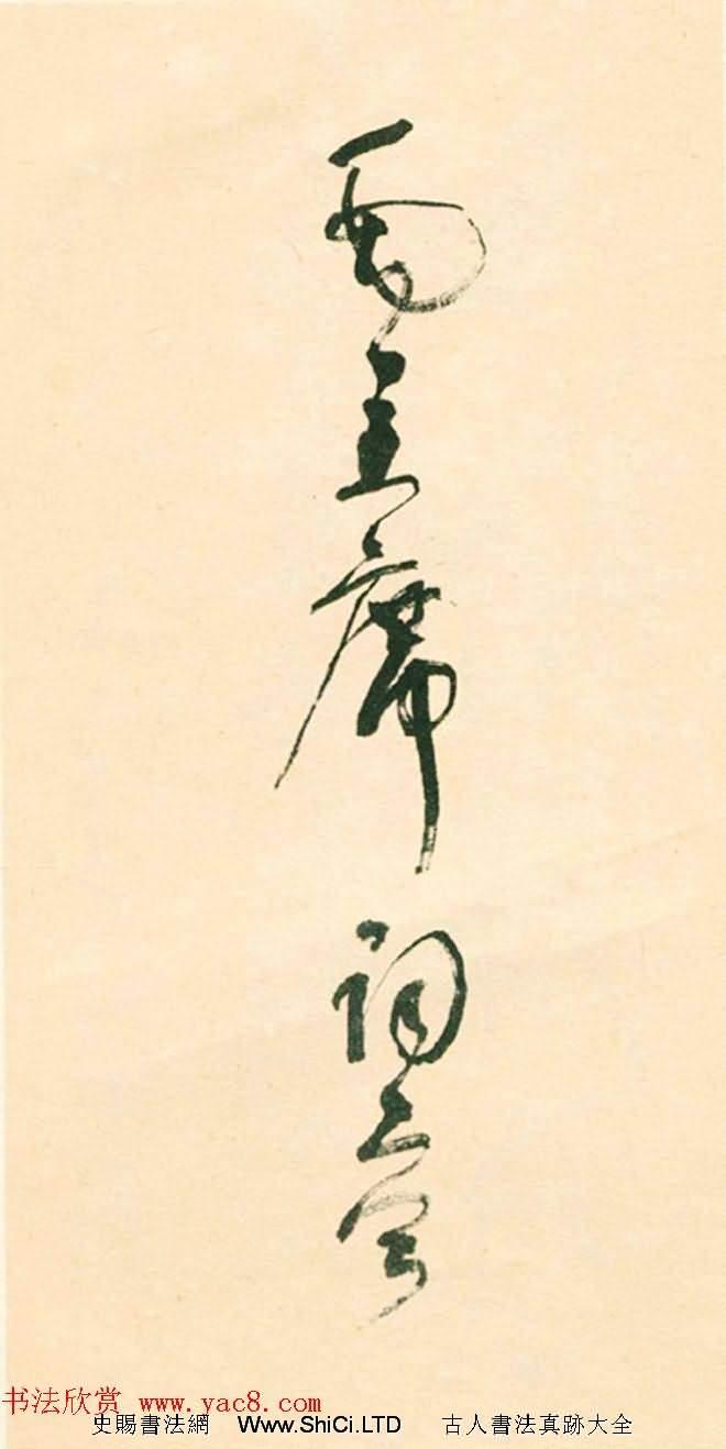 江上老人林散之草書真跡欣賞《毛主席詞二首》(共27張圖片)