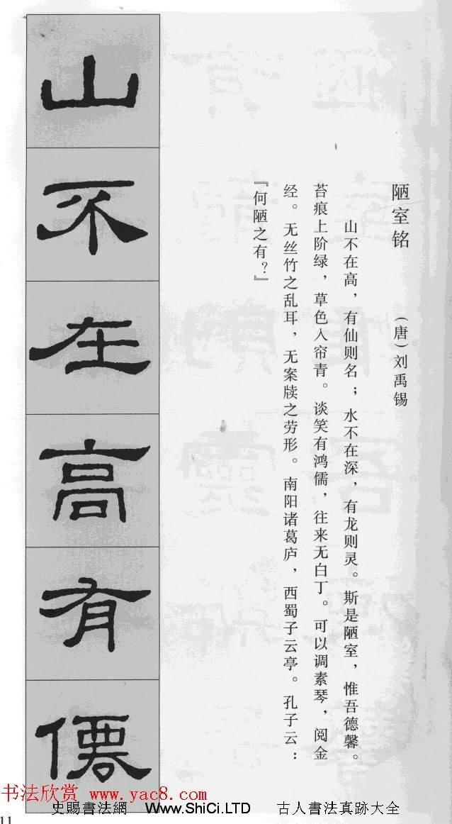 集漢隸史晨碑書法古詩文三篇(共26張圖片)