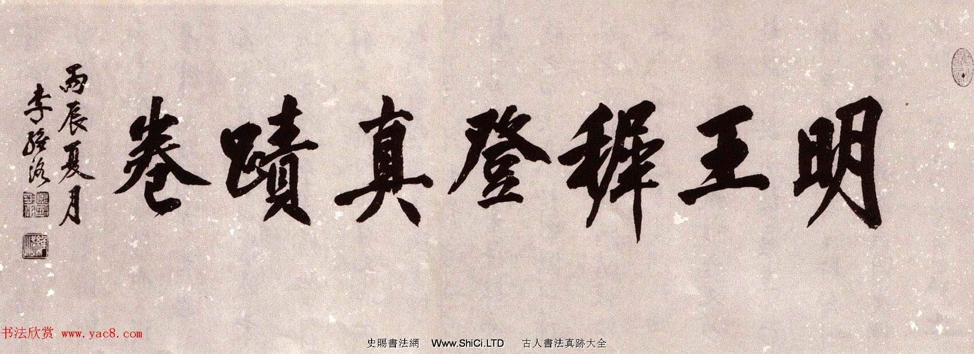 明王稚登真跡卷《行書秋聲賦卷》(共9張圖片)