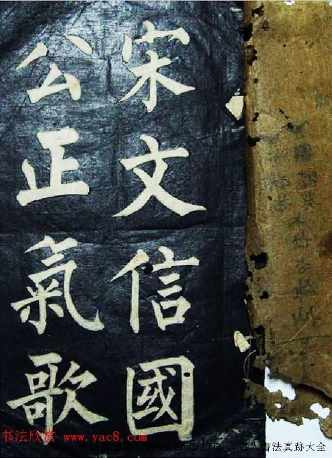 黃自元楷書真跡欣賞《文天祥正氣歌》(共19張圖片)