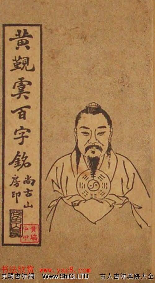 黃自元楷書字帖《百字銘》民國版本(共8張圖片)