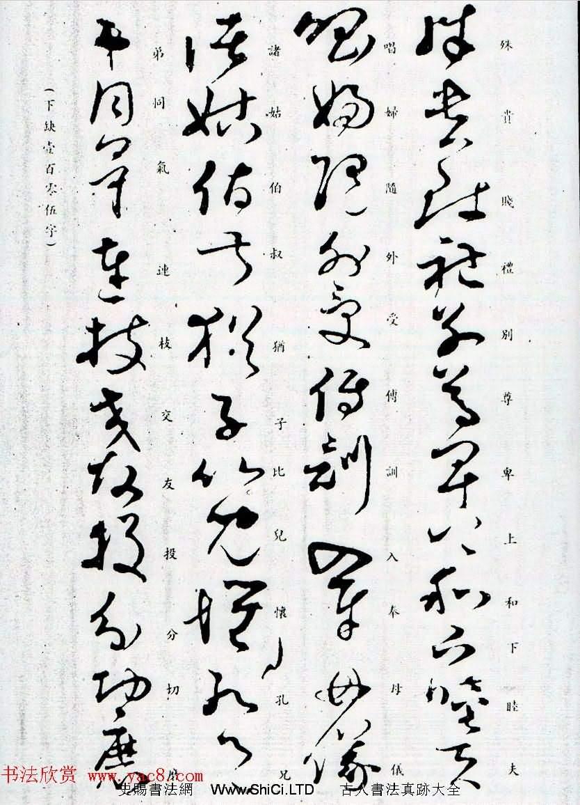 孫過庭草書字帖欣賞《唐孫虔禮書千字文》