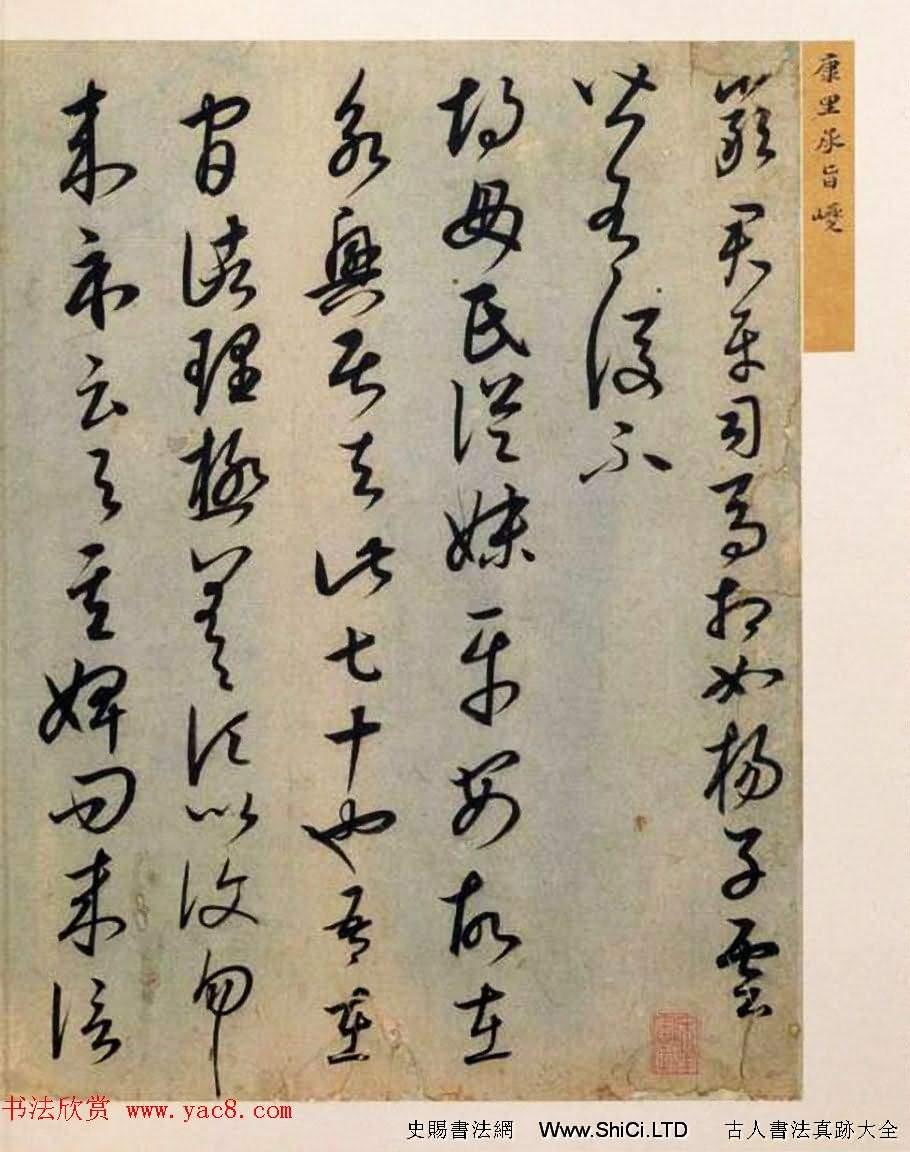康裡峱峱草書冊頁《臨王羲之十七帖》(共4張圖片)