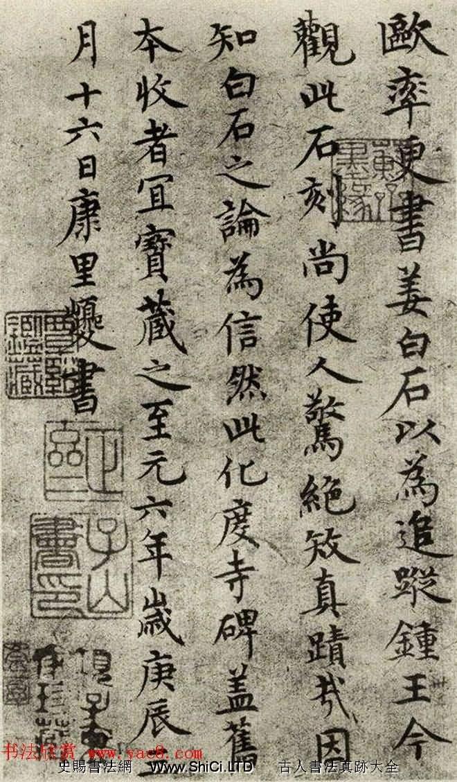 元代康裡峱峱書法題跋兩幅(共2張圖片)