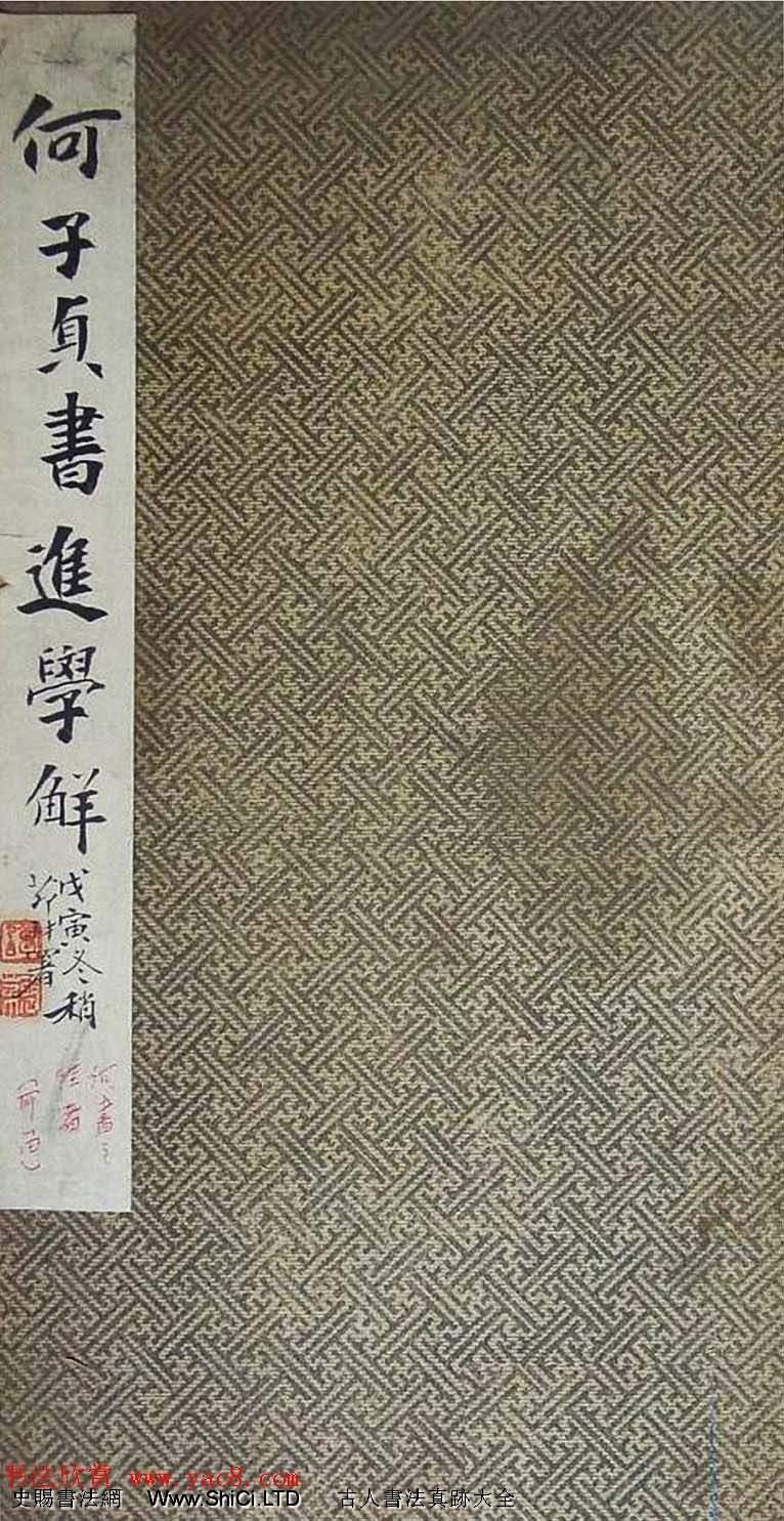 何紹基楷書真跡欣賞《何子貞書進學解》(共25張圖片)