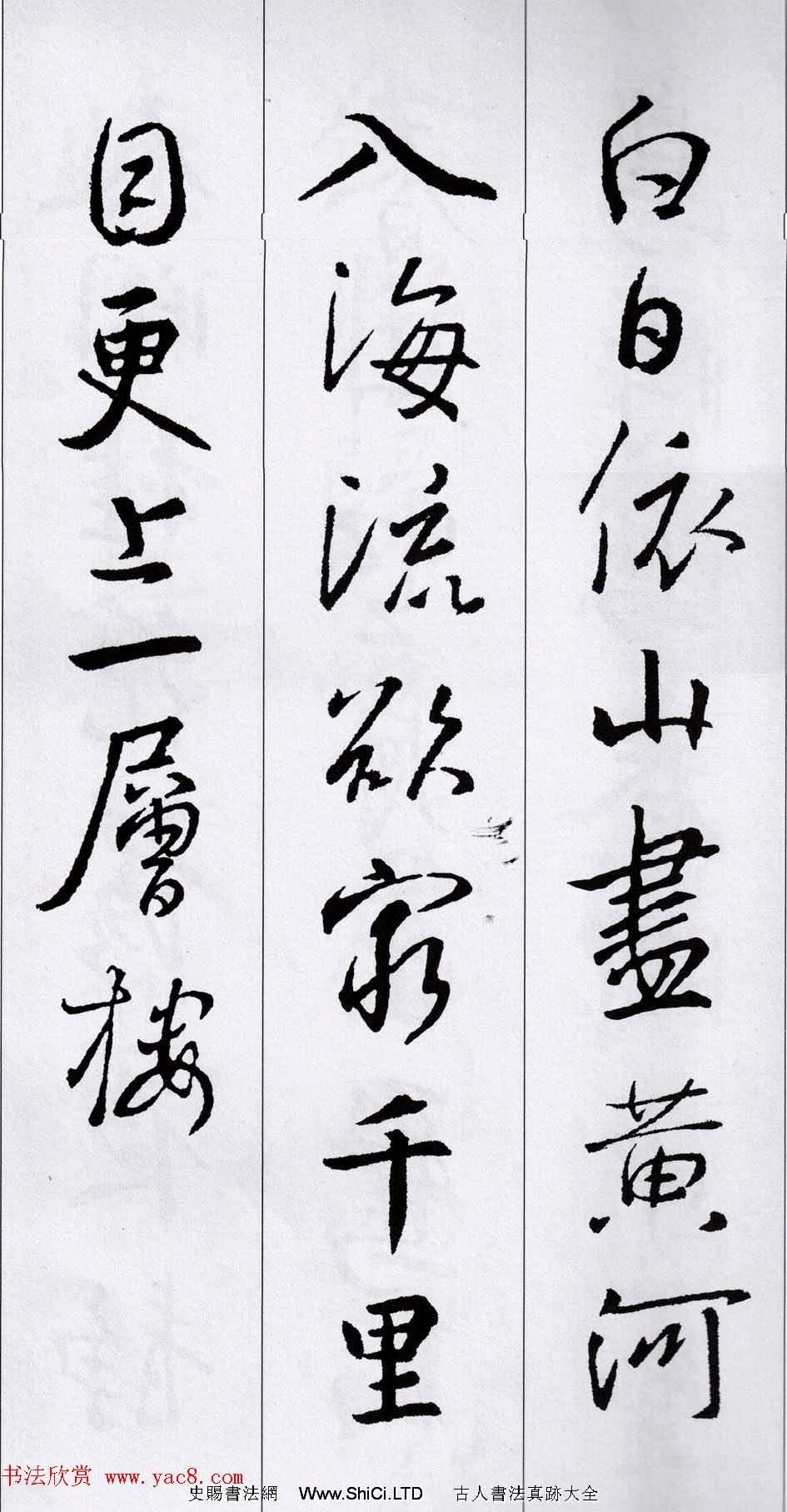 王羲之行書集字五言古詩15首(共15張圖片)