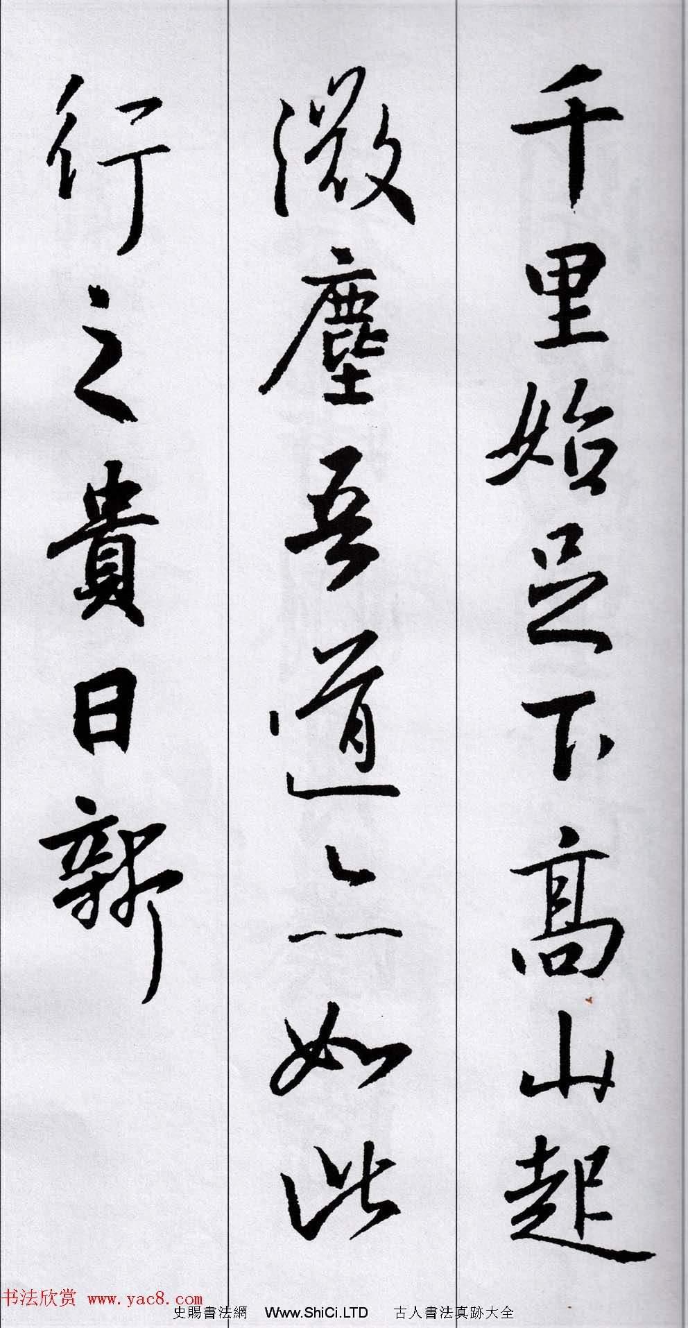 王羲之行書集字五言古詩15首