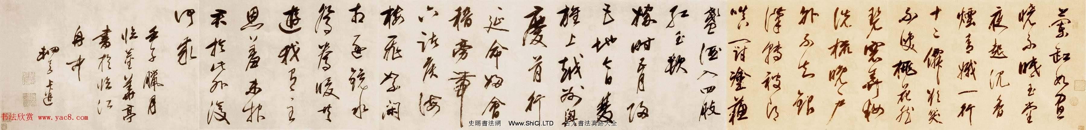 清代書畫家萬上遴書法行草長卷(共7張圖片)