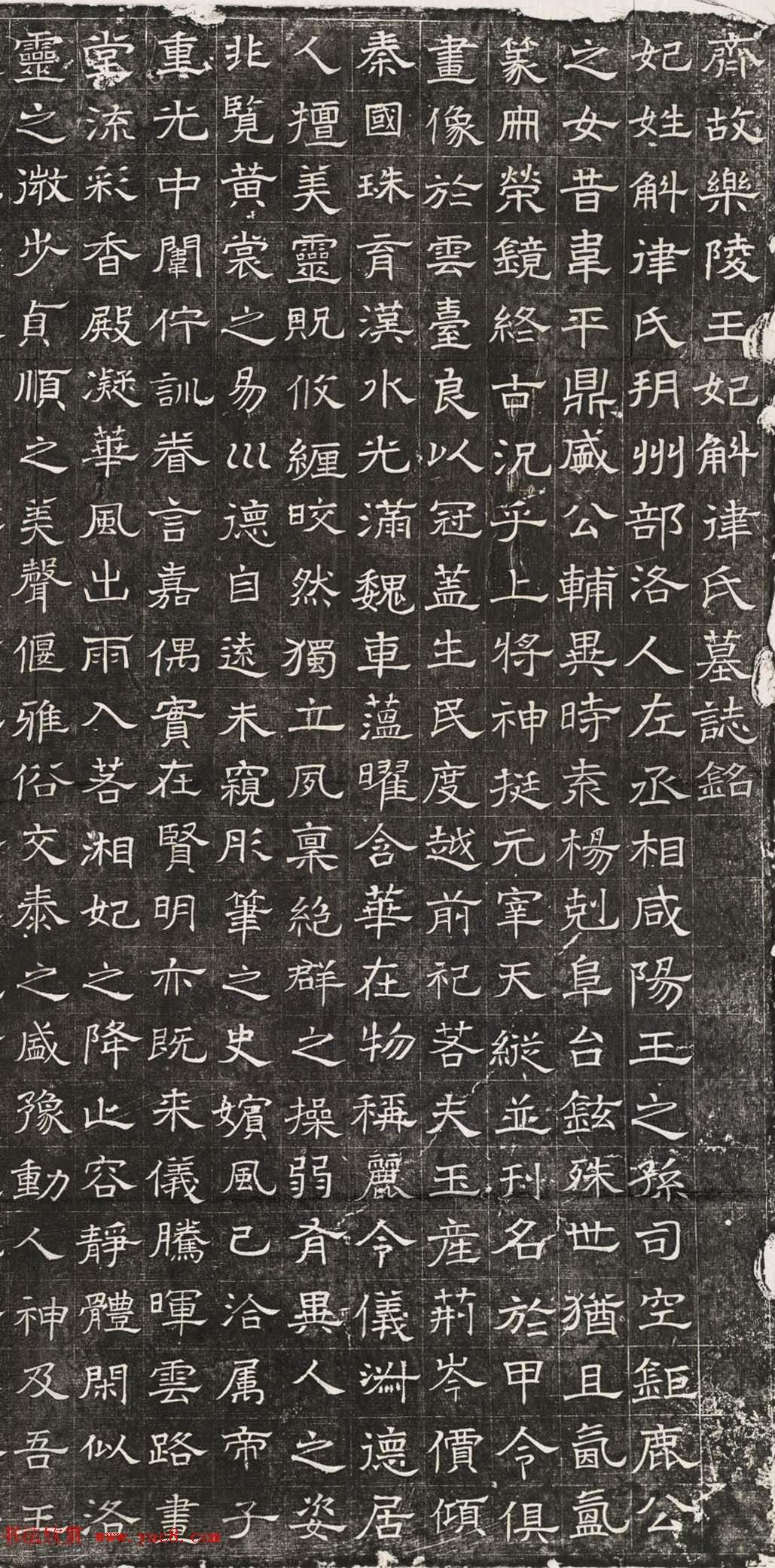 北齊隸書石刻《高百年妃斛律氏墓誌》