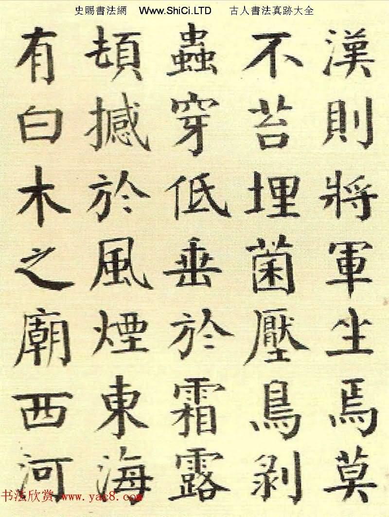 清代錢南園楷書書法欣賞《枯樹賦》