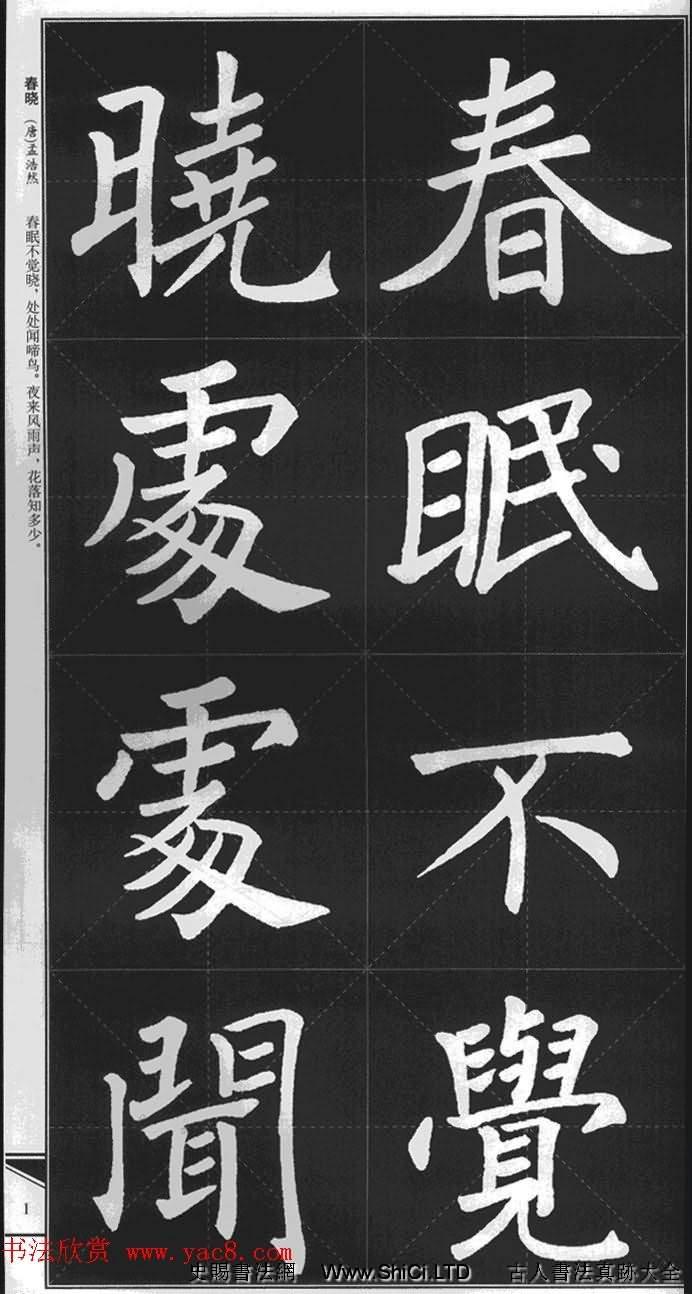 大格楷書字帖《褚遂良雁塔聖教序集字古詩》(共70張圖片)