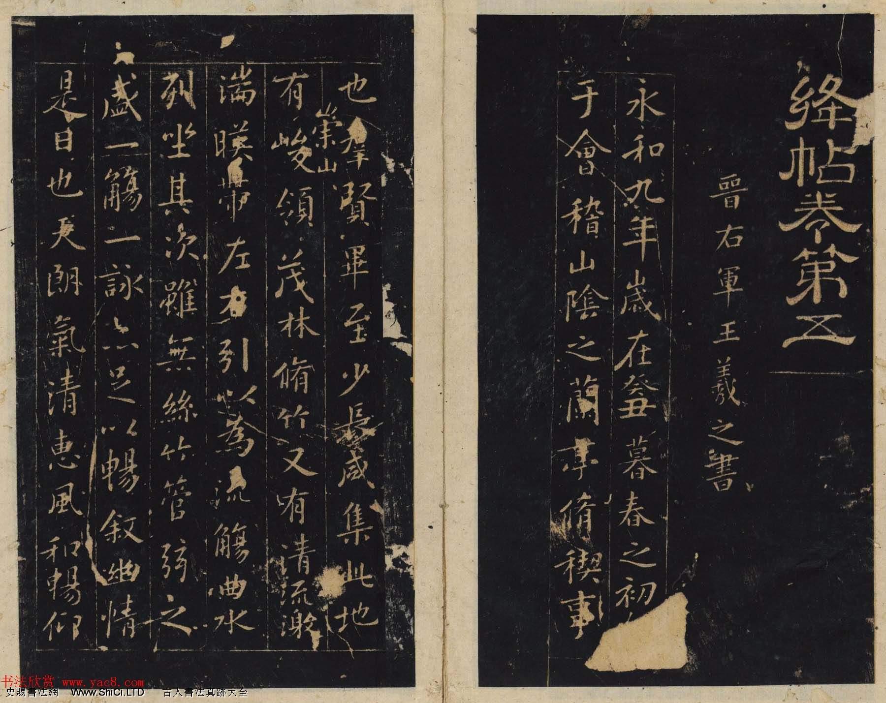 潘師旦編刻《絳帖》日本藏本五六卷合輯(共20張圖片)