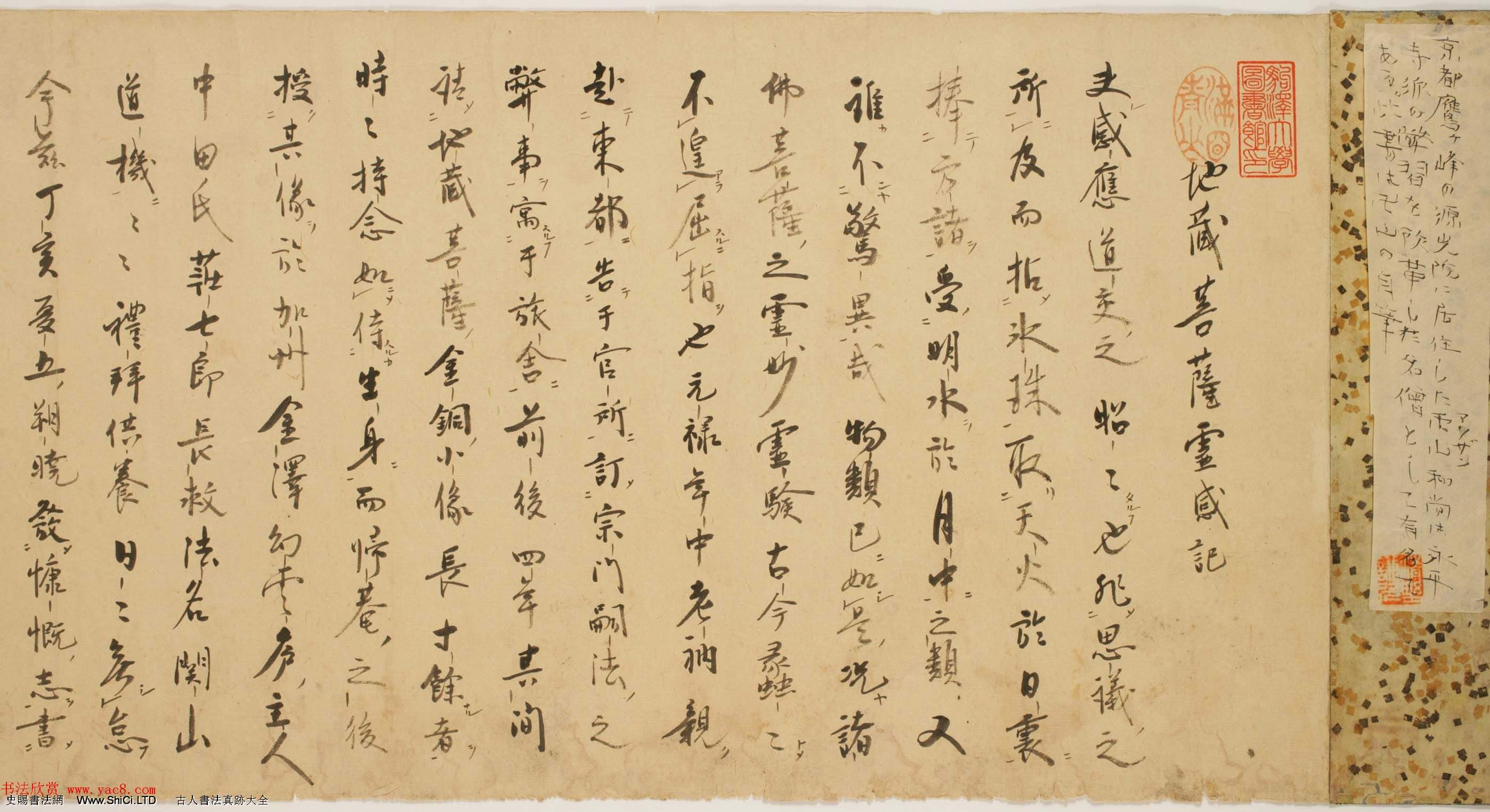 日本卍山道白書法字帖《地藏菩薩靈感記》(共5張圖片)