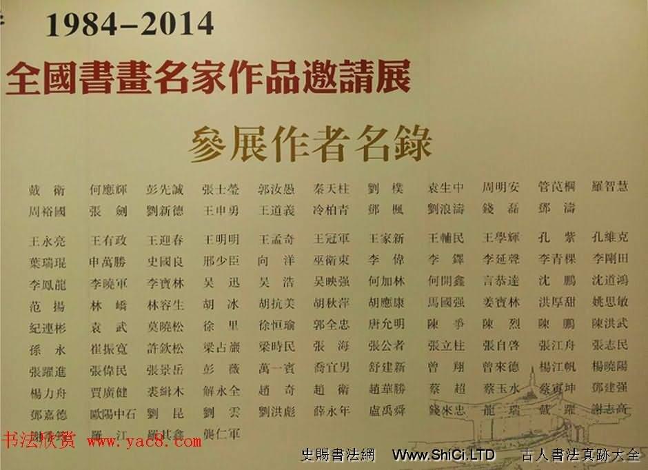四川省詩書畫院三十年創作成果展-全國書畫名家作品真跡邀請展(共21張圖片)