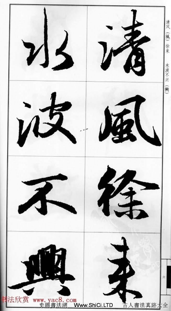 趙孟俯行書字帖《前後赤壁賦》