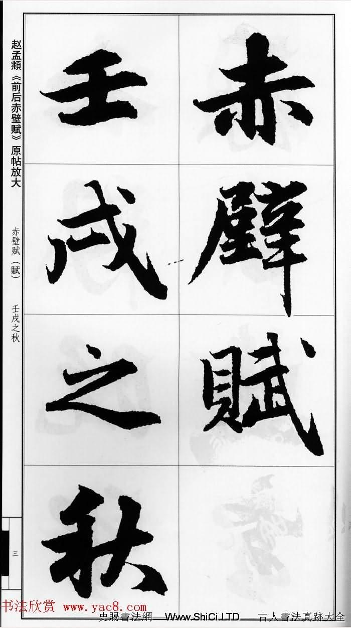 趙孟頫行書字帖《前後赤壁賦》(共136張圖片)