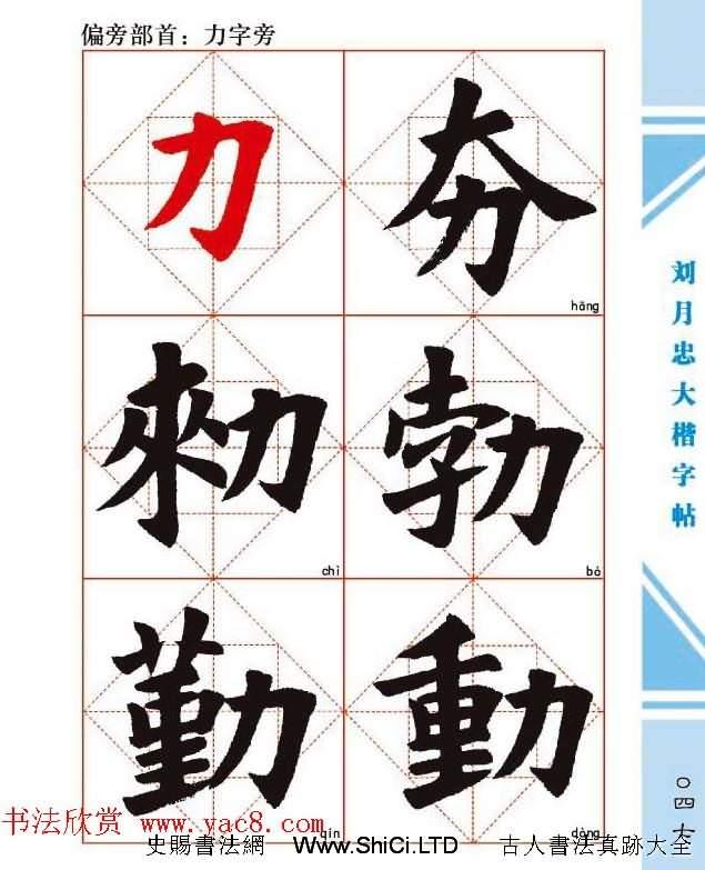 《劉月忠大楷字帖》三方格練字本