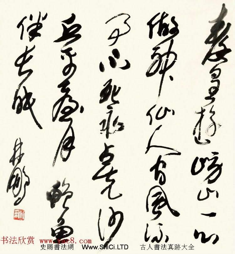 原山西書協主席林鵬草書作品真跡欣賞(共2張圖片)