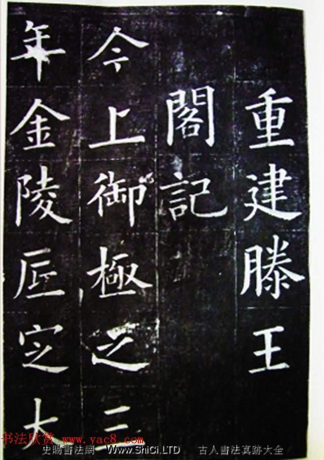 夏獻征楷書拓片《重建滕王閣記》(共11張圖片)